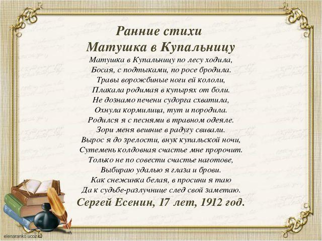 Ранние стихи Матушка в Купальницу Матушка в Купальницу по лесу ходила, Босая,...