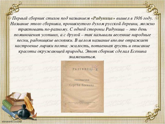 Первый сборник стихов под названием «Радуница» вышел в 1916 году. Название эт...