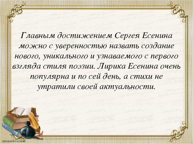 Главным достижением Сергея Есенина можно с уверенностью назвать создание ново...