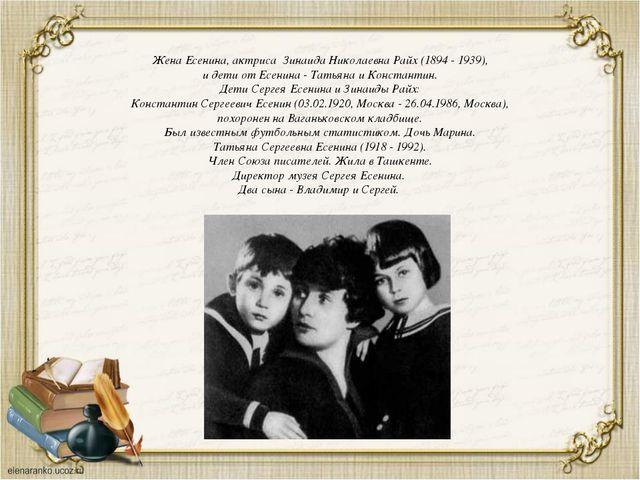 Жена Есенина, актриса Зинаида Николаевна Райх (1894 - 1939), и дети от Есенин...