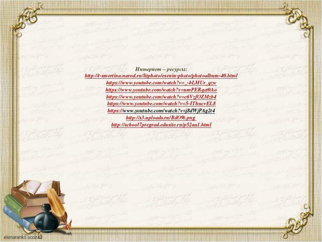 Интернет – ресурсы: http://t-smertina.narod.ru/litphoto/esenin-photo/photoal...