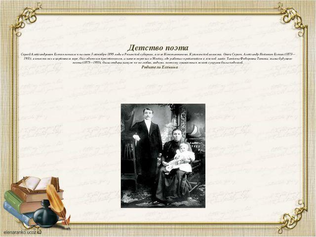 Детство поэта Сергей Александрович Есенин появился на свет 3 октября 1895 го...