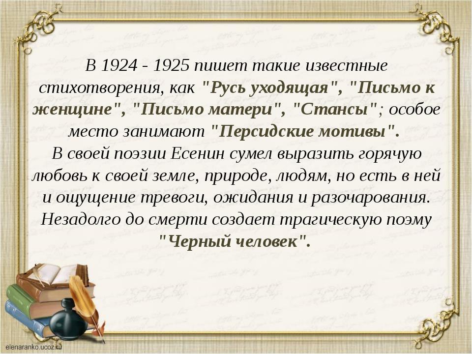 """В 1924 - 1925 пишет такие известные стихотворения, как """"Русь уходящая"""", """"Пись..."""