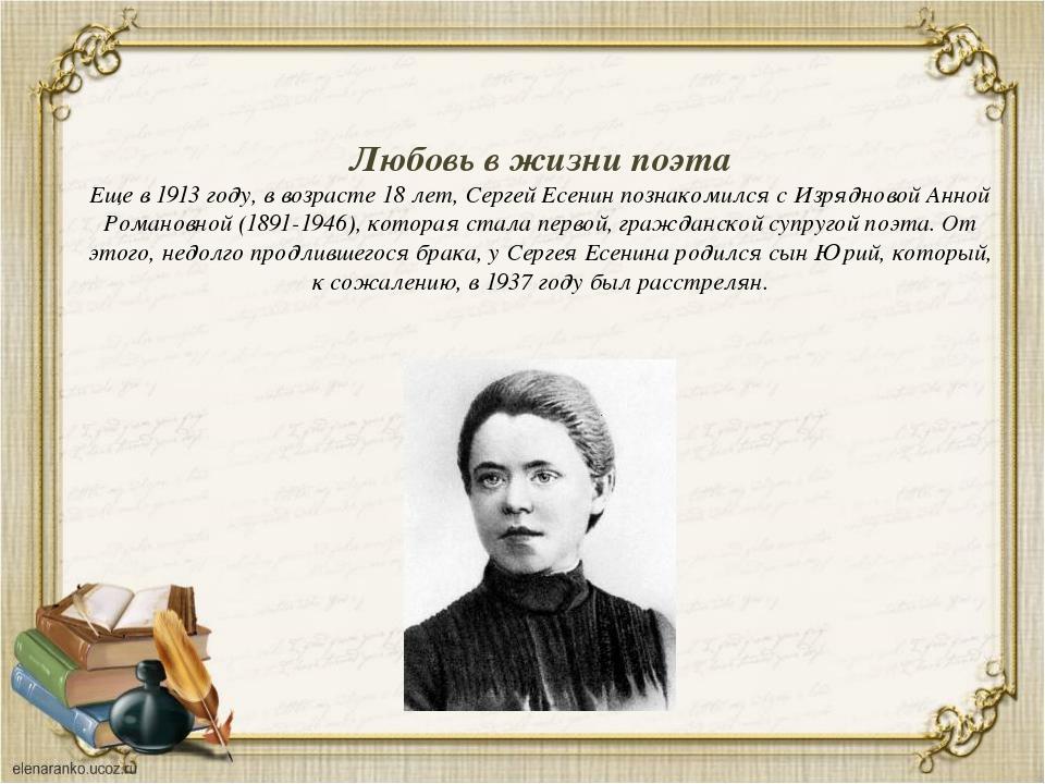 Любовь в жизни поэта Еще в 1913 году, в возрасте 18 лет, Сергей Есенин познак...