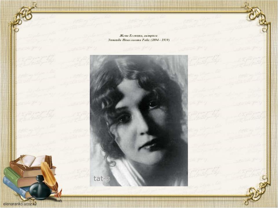 Жена Есенина, актриса Зинаида Николаевна Райх (1894 - 1939)