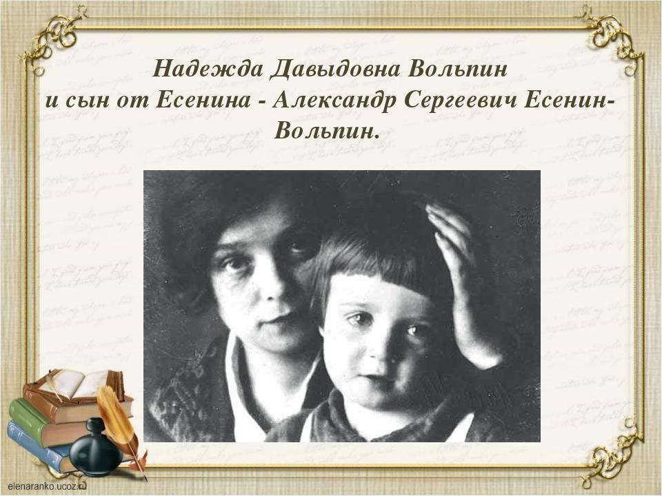 Надежда Давыдовна Вольпин и сын от Есенина - Александр Сергеевич Есенин-Вольп...