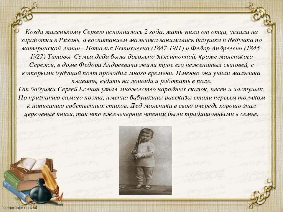 Когда маленькому Сергею исполнилось 2 года, мать ушла от отца, уехала на зара...