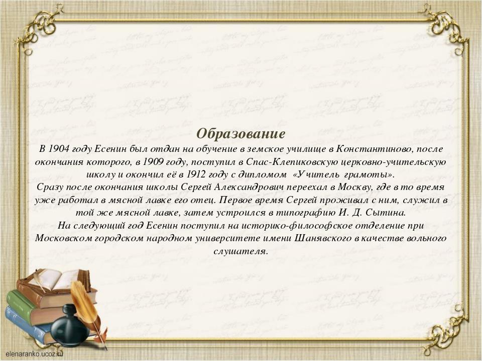 Образование В 1904 году Есенин был отдан на обучение в земское училище в Конс...