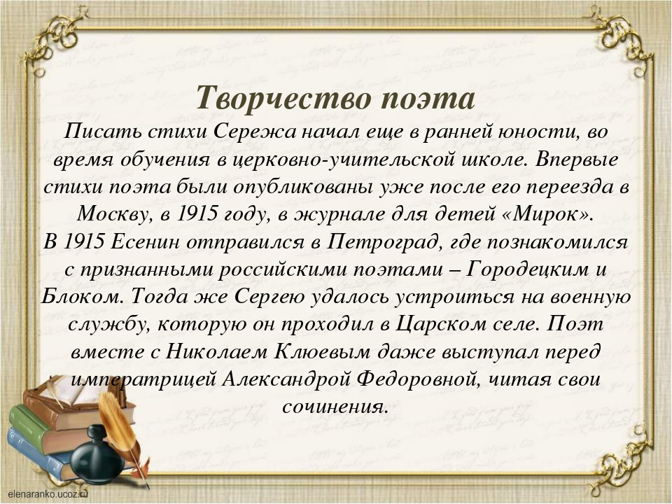 Творчество поэта Писать стихи Сережа начал еще в ранней юности, во время обуч...