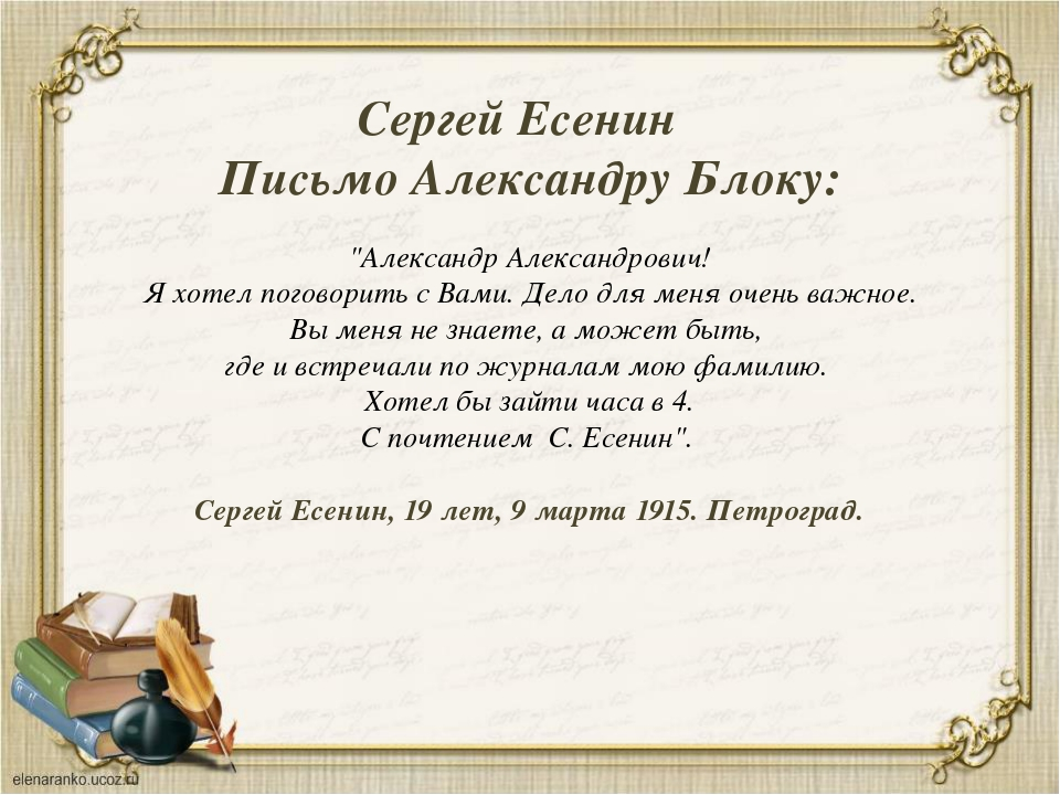 """Сергей Есенин Письмо Александру Блоку: """"Александр Александрович! Я хотел пого..."""