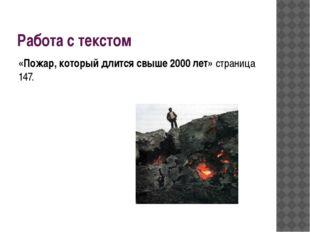 Работа с текстом «Пожар, который длится свыше 2000 лет» страница 147.