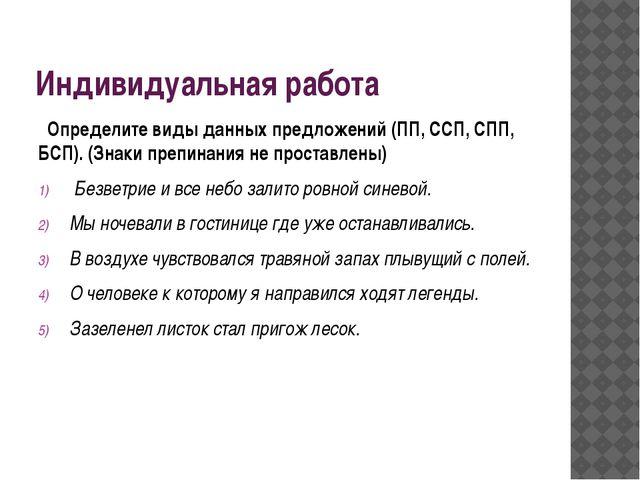 Индивидуальная работа Определите виды данных предложений (ПП, ССП, СПП, БСП)....