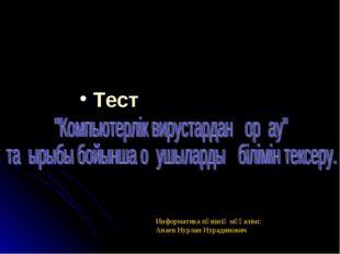 Тест Информатика пәнінің мұғалімі: Анаев Нурлан Нурадинович