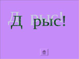 4. Қай бағдарлама антивирустық бағдарламаға жатпайды: А)Dr Web; Б) Word; В)Pa