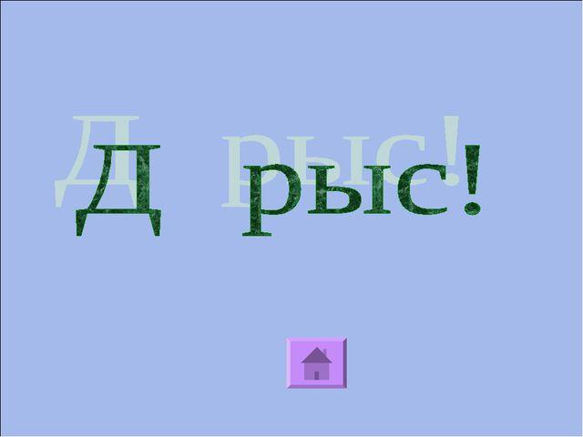 10.Антивирустық программалар типіне жатпайды? А)доктор программалар; Б) фагта...