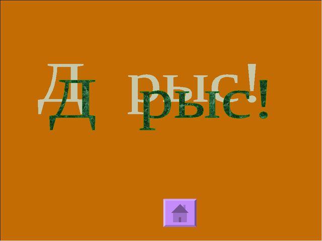 5. Компьютерлік вирус компьютерге не арқылы таралады? А) дискета ; Б) модем;...
