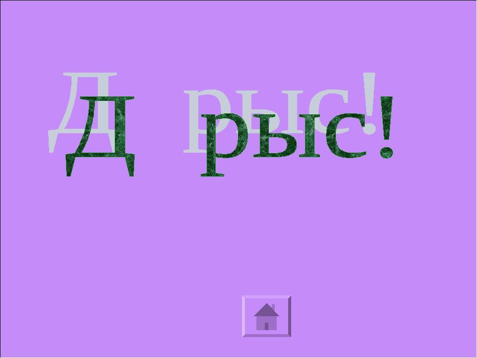 4. Қай бағдарлама антивирустық бағдарламаға жатпайды: А)Dr Web; Б) Word; В)Pa...
