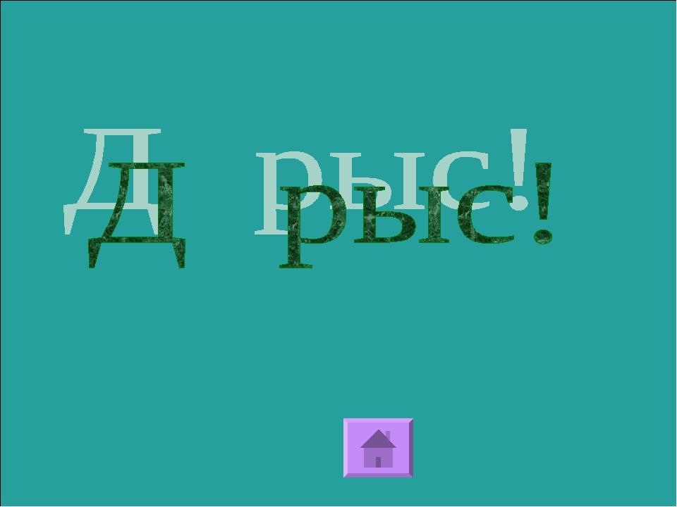 6. Компьютерлік вируспен зақымданады... А) графикалық файлдар; Б) видеофайлда...