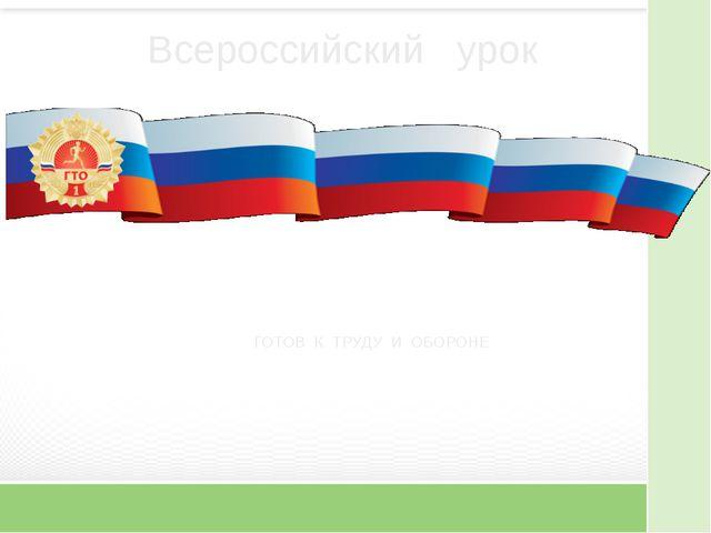 Всероссийский урок ГОТОВ К ТРУДУ И ОБОРОНЕ