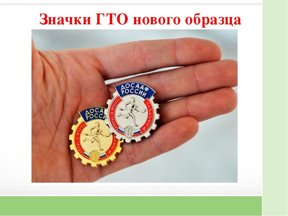 Значки ГТО нового образца
