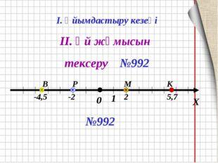 Х 0 1 Р -2 В -4,5 К 5,7 М 2 І. Ұйымдастыру кезеңі ІІ. Үй жұмысын тексеру №992