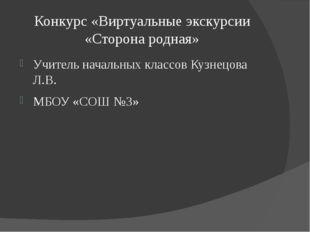 Конкурс «Виртуальные экскурсии «Сторона родная» Учитель начальных классов Куз