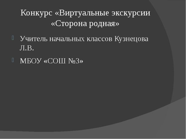 Конкурс «Виртуальные экскурсии «Сторона родная» Учитель начальных классов Куз...