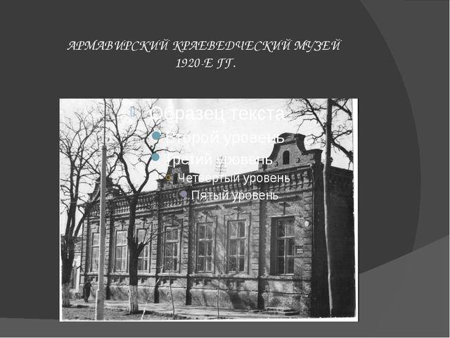 АРМАВИРСКИЙ КРАЕВЕДЧЕСКИЙ МУЗЕЙ 1920-Е ГГ.