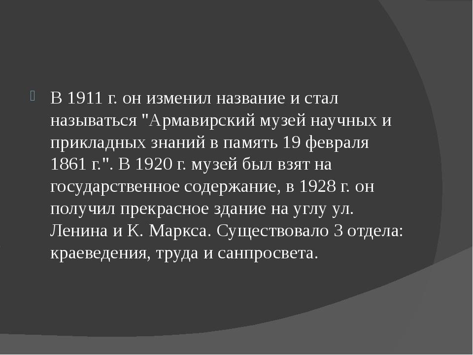 """В 1911 г. он изменил название и стал называться """"Армавирский музей научных и..."""