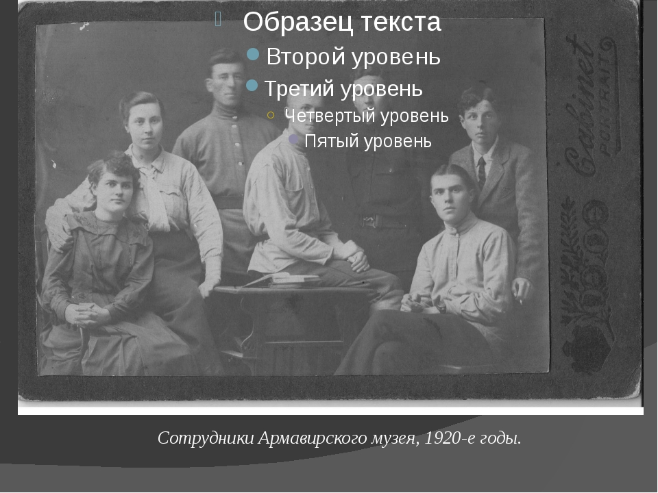 Сотрудники Армавирского музея, 1920-е годы.