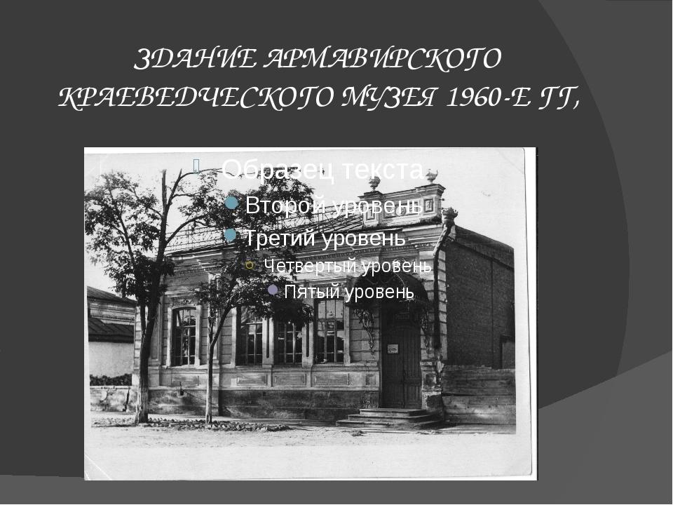 ЗДАНИЕ АРМАВИРСКОГО КРАЕВЕДЧЕСКОГО МУЗЕЯ 1960-Е ГГ,