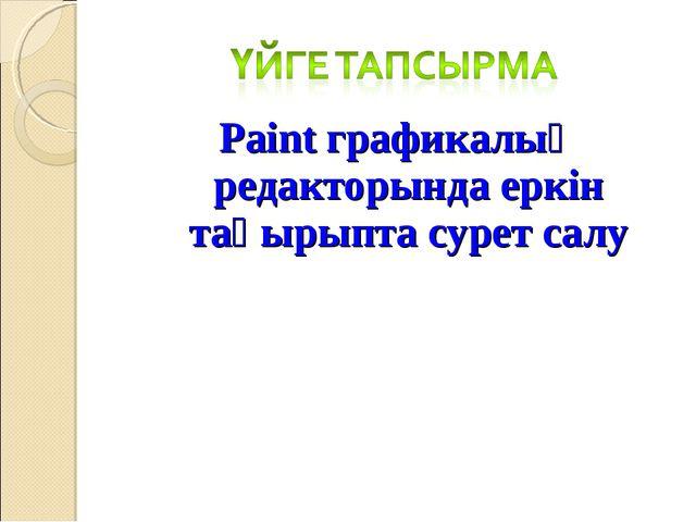 Paint графикалық редакторында еркін тақырыпта сурет салу