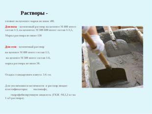Растворы - готовят на цементе марки не ниже з00. Для пола – цементный раствор