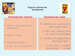 Подсчёт количества материалов Количество плитки Количество клея Найти S облиц