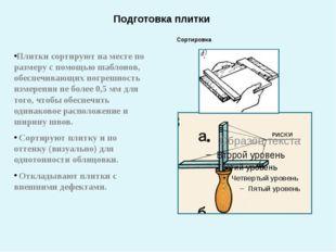 Подготовка плитки Сортировка Плитки сортируют на месте по размеру с помощью ш