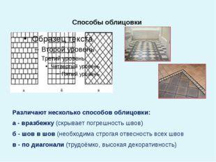 Способы облицовки Различают несколько способов облицовки: а - вразбежку (скры