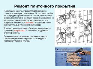 Причинами появления отклонения облицованной поверхности от горизонтали и верт