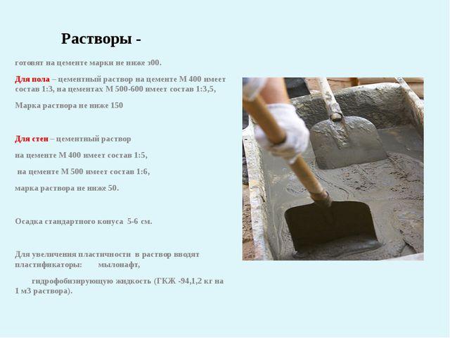 Растворы - готовят на цементе марки не ниже з00. Для пола – цементный раствор...
