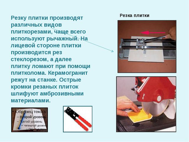 Резка плитки Резку плитки производят различных видов плиткорезами, чаще всего...