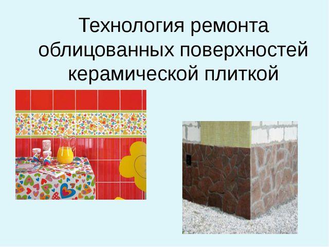 Технология ремонта облицованных поверхностей керамической плиткой