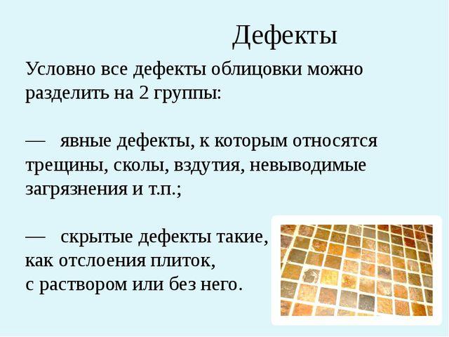 Условно все дефекты облицовки можно разделить на 2 группы: — явные дефекты,...
