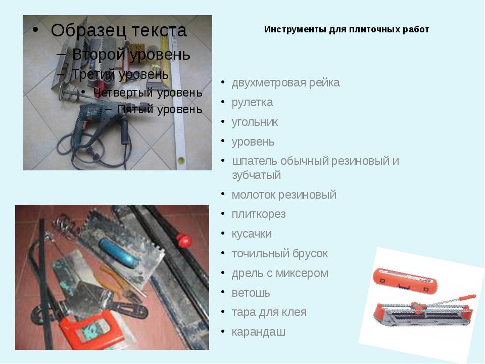 Инструменты для плиточных работ двухметровая рейка рулетка угольник уровень ш...