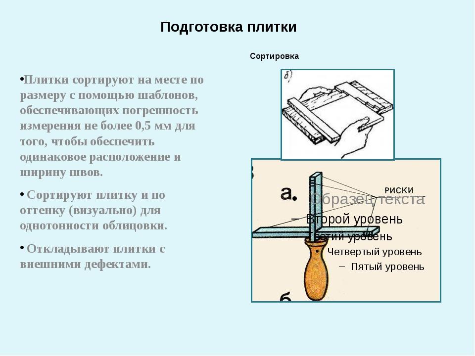 Подготовка плитки Сортировка Плитки сортируют на месте по размеру с помощью ш...
