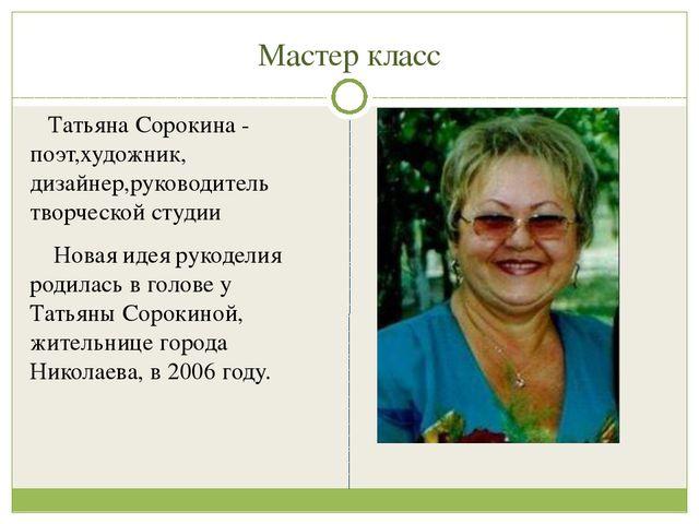 Мастер класс Татьяна Сорокина - поэт,художник, дизайнер,руководитель творческ...