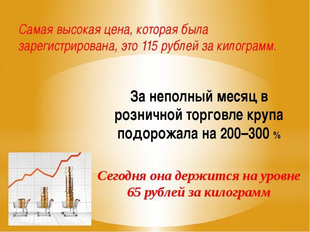 За неполный месяц в розничной торговле крупа подорожала на 200–300 % Сегодня...