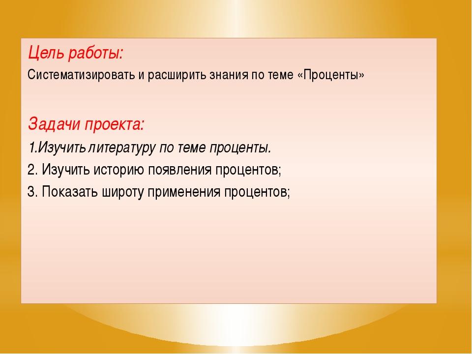 Цель работы: Систематизировать и расширить знания по теме «Проценты» Задачи п...