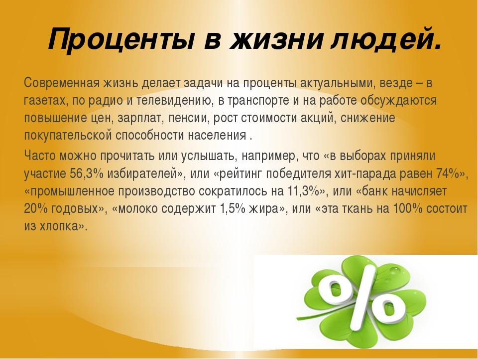 Проценты в жизни людей. Современная жизнь делает задачи на проценты актуальны...