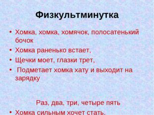 Физкультминутка Хомка, хомка, хомячок, полосатенький бочок Хомка раненько вст