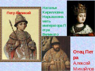 Наталья Кирилловна Нарышкина - мать императораПетра Великого ПетрВеликий