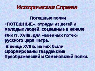 Историческая Справка Потешные полки «ПОТЕШНЫЕ», отряды из детей и молодых люд